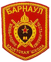 Наши гости – кадеты Барнаула