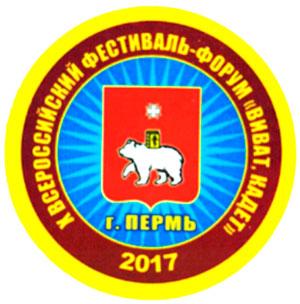 Всероссийский фестиваль-форум «Виват, кадет!»