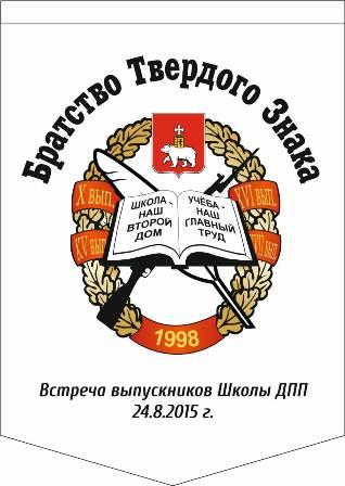 Положение о Совете выпускников Школы ДПП