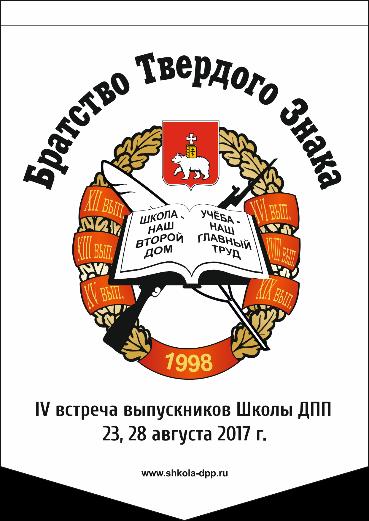 Августовская встреча выпускников Школы